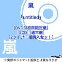 「untitled」 [2タイプ一括購入セット][CD] / 嵐