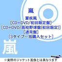 夏疾風 [3タイプ一括購入セット][CD] / 嵐