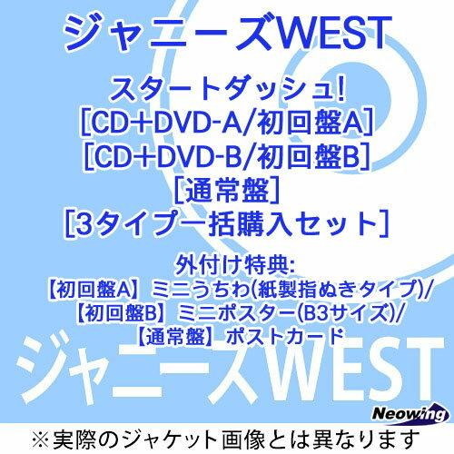 スタートダッシュ! [3タイプ一括購入セット][CD] / ジャニーズWEST
