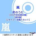 君のうた [2タイプ一括購入セット][CD] / 嵐