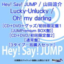 Lucky-Unlucky / Oh! my darling [3タイプ一括購入セット][CD] / Hey! Say! JUMP / 山田涼介