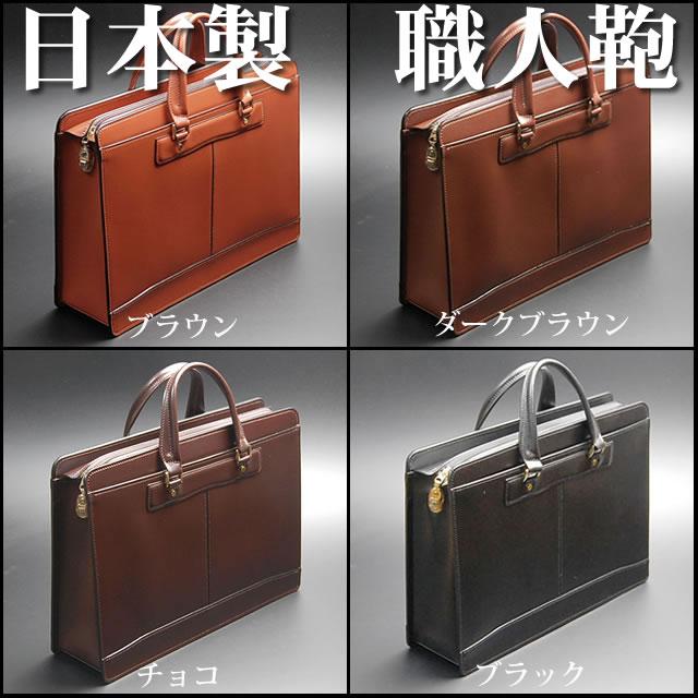 日本製 職人鞄 本革 ビジネスバッグ メンズ ビジネスバッグ 本革 大型 大容量 ブリーフケース メンズ ビジネスバッグ 本革 ブリーフケース メンズバッグ 本革鞄 ビジネス ブリーフ バッグ 牛革 レザー 革 男性用 紳士用 本革ビジネスバッグ a4 A4 b4 B4 書類鞄 黒 茶