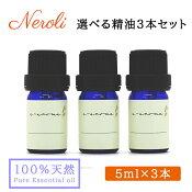 選べる精油5ml×3本セットエッセンシャルオイル/精油/アロマオイル