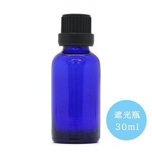 30ml ガラス 遮光瓶 コバルト(青)色セキュリティロック付きキャップ+中栓ドロッパー付き精油 / アロマオイル 用