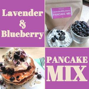 [ラベンダーとブルーベリーのパンケーキMix] ラベンダー&ブルーベリーパンケーキミックス(200g) パンケーキミックス ラベンダー ブルーベリー 無農薬 全粒粉 アルミフリー 砂糖不使用 保存料