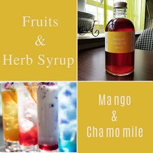 マンゴー&カモミールシロップ(300ml) フルーツティー ハーブティー ギフト カモミール マンゴー シロップ ネロリハーブ