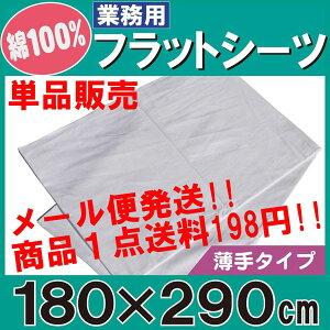 (メール便発送)シーツ(業務用)綿100%敷きシーツ フラットシーツ白 ダブルサイズ(薄手タイプ) ホワイト(180cmx290cm) ホテル 旅館 民宿 民泊など