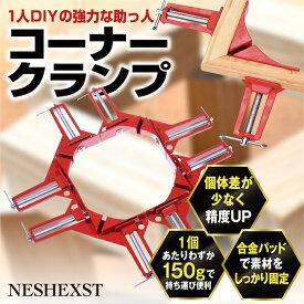 【送料無料】コーナークランプ 木工 DIY 工具 直角 90度 溶接 4個セット 万力 diy くらんぷ