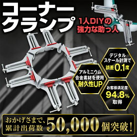 【送料無料】コーナークランプ 木工 DIY 工具 直角 90度 溶接 2個セット 改良版 万力 diy くらんぷ