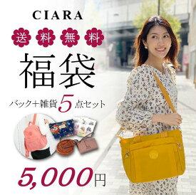 福袋 レディース 2021 雑貨 ポーチ バッグ 5点で 5000円 プレゼント ギフト 送料無料 td
