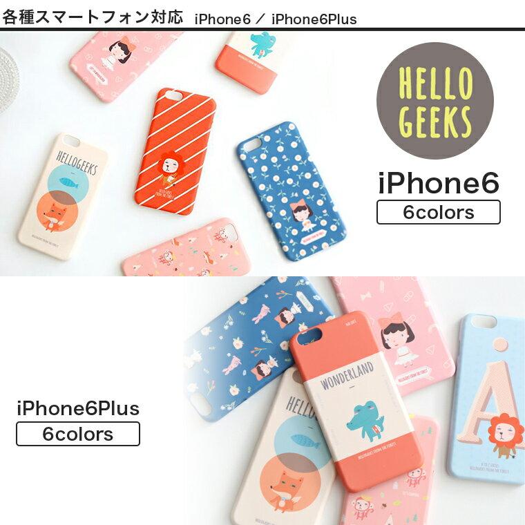 【送料無料】HelloGeeksシリーズiPhoneケース iPhone6/6Plus ハードケース tdm