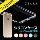 iPhone7ケース シリコン クリアケース iPhone7plus iPhone6 iPhone6Plus iPhone6s iPhone6sPlus防塵 i...
