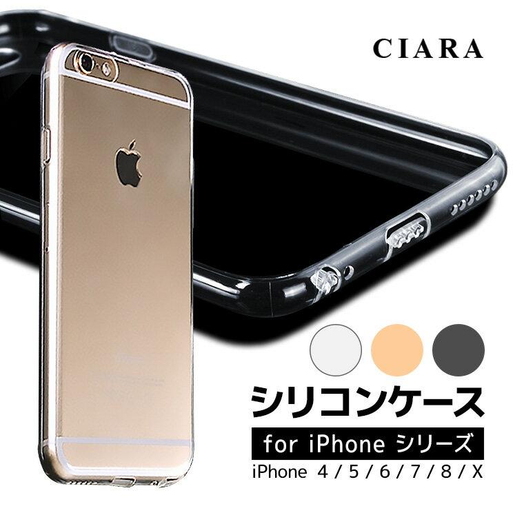 iphone8 ケース iphone7 iphone xs xr x xsmax iPhone6 iPhone5 iPhone4 シンプル クリア アイフォンケース アイフォン8 アイフォン7 アイフォンケース アイフォンxrケース 防振 シリコン iiPhoneX iPhoneXR iPhoneXS iPhoneXSMAX アイフォン7プラス アイフォン8プラス tdm