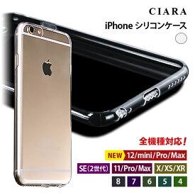 【クーポンで400円】 iphone12 ケース クリア iphone SE iphone11 pro max xs xs x xr iPhone8 iPhone7 iPhone6 iPhone5 iPhone4 mini クリアケース シリコン 透明 薄型 アイフォン12 アイフォン11 アイフォン7 アイフォン8 アイフォンxr シンプル スマホケース 送料無料 tdm