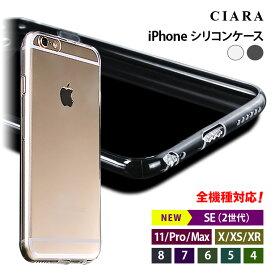 iphone11 pro max xs xs x iPhone8 iPhone7 iPhone6 iPhone5 iPhone4 シリコン 透明 薄型 ケース アイフォン11 アイフォン7 アイフォン8 アイフォンxr アイフォン6 プラス クリアケース クリア ブラック ベージュ シンプル スマホケース おしゃれ ポイント消化 tdm