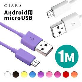 送料無料 Micro USB ケーブル type b type-b 1m 充電 高速 Android アンドロイド GALAXY Xperia 転送 同期 スマホ 互換性 耐久性 絡まりにくい データ通信 メール便 送料無料 ポイント消化 bタイプ ndm タイムセール