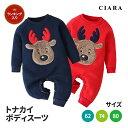 【ソックスおまけ付き】 送料無料 クリスマス 赤ちゃん 子供 トナカイ ボディスーツ ベビー 62cm 74cm 80cm 男女兼用 …
