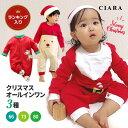 【ソックスおまけ付き】 送料無料 クリスマス 赤ちゃん 子供 サンタ トナカイ ボディスーツ ベビー 66cm 73cm 80cm 男…