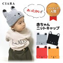 【ソックスおまけ付き】 送料無料 耳付き 帽子 子供 赤ちゃん くまちゃん ベビー キッズ ニット帽 帽子 冬 厚み 暖か…