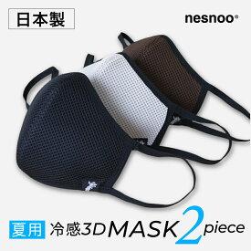 日本製 冷感 3D マスク 2枚セット 夏用マスク 吸水 速乾性 立体マスク メンズ レディース ユニセックス 洗えるマスク 布マスク ヒンヤリ S M L ブラック ブラウン グレー キッズ 抗菌 消臭 UV 涼 息がしやすい 冷たい 金魚 和柄 和風 ワンポイント