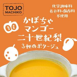 【9食セット】かぼちゃ マンゴー 二十世紀梨 3種のポタージュ スープ料理家 東條真千子のやさしいポタージュ レトルト 化学調味料無添加 常温保存 簡単 便利 手軽 巣ごもり消費 食品