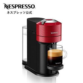 【公式】ネスプレッソ カプセル式コーヒーメーカー ヴァーチュオ ネクスト C チェリーレッド GCV1-RE-W   コーヒーメーカー コーヒーマシン エスプレッソマシン エスプレッソマシーン エスプレッソメーカー マシン 新生活 コーヒーマシーン コーヒーメイカー Nespresso