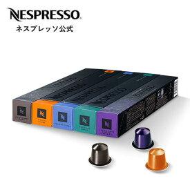 【ネスプレッソ公式】 Nespresso 人気コーヒーセット 5種(50杯分) オリジナル(ORIGINAL)専用カプセル | コーヒーカプセル カプセル 珈琲カプセル カプセルコーヒー エスプレッソ コーヒーマシン コーヒーメーカー コーヒー コーヒーマシーン セット