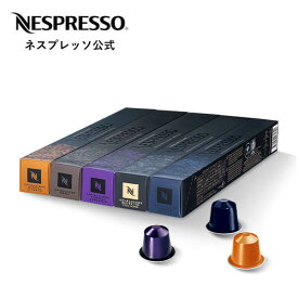 【公式】ネスプレッソ インテンス コーヒーセット 5種(50杯分) オリジナル(ORIGINAL)専用カプセル   コーヒーカプセル カプセル 珈琲カプセル カプセルコーヒー エスプレッソ コーヒーマシン コーヒーメーカー コーヒー コーヒーマシーン セット Nespresso