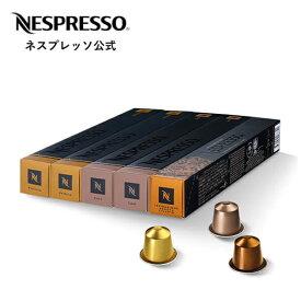 【公式】ネスプレッソ マイルド コーヒーセット 3種(50杯分) オリジナル(ORIGINAL)専用カプセル   コーヒーカプセル カプセル 珈琲カプセル カプセルコーヒー エスプレッソ コーヒーマシン コーヒーメーカー コーヒー コーヒーマシーン セット Nespresso