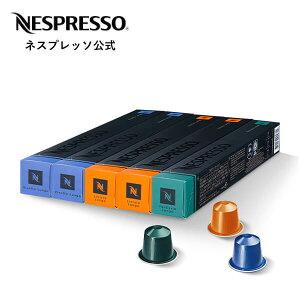 【ネスプレッソ公式】 Nespresso ルンゴ コーヒーセット 3種(50杯分) オリジナル(ORIGINAL)専用カプセル | コーヒーカプセル カプセル 珈琲カプセル カプセルコーヒー エスプレッソ コーヒー
