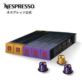 【公式】ネスプレッソ デカフェ コーヒーセット 2種(50杯分) オリジナル(ORIGINAL)専用カプセル | コーヒーカプセル カプセル カプセルコーヒー エスプレッソ コーヒーメーカー コーヒー レギュラーコーヒー(カプセル) 珈琲 カフェインレス ディカフェ Nespresso