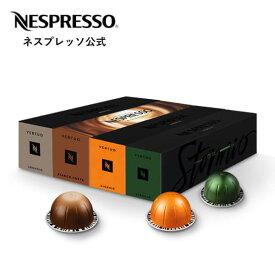 【公式】ネスプレッソ 人気コーヒーセット 4種(40杯分)ヴァーチュオ (VERTUO) 専用カプセル | コーヒーカプセル カプセルコーヒー コーヒーメーカー コーヒー 珈琲 レギュラー レギュラーコーヒー(カプセル) エスプレッソ セット カプセル アソート 飲み比べ Nespresso