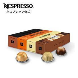【ネスプレッソ公式】 Nespresso バリスタ・クリエーションズ コーヒーセット 4種(40杯分)ヴァーチュオ (VERTUO) 専用カプセル | コーヒーカプセル カプセル 珈琲カプセル カプセルコーヒー エスプレッソ コーヒーマシン コーヒーメーカー コーヒー セット