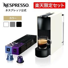 【公式】ネスプレッソ カプセル式コーヒーメーカー エッセンサ ミニ 全3色 C カプセルセット 2種(20杯分) エスプレッソマシン|コーヒーメーカー コーヒーマシン エスプレッソマシーン エスプレッソメーカー おしゃれ 新生活 おすすめ 白 コンパクト 家庭用 本格 Nespresso