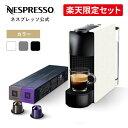 【公式】ネスプレッソ カプセル式コーヒーメーカー エッセンサ ミニ 全3色 C カプセルセット 2種(20杯分) エスプレッソマシン | コーヒーメーカー コーヒーマシン エスプレッソマシーン おしゃ