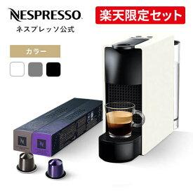 【公式】ネスプレッソ カプセル式コーヒーメーカー エッセンサ ミニ 全3色 C カプセルセット 2種(20杯分) エスプレッソマシン   コーヒーメーカー コーヒーマシン エスプレッソマシーン おしゃれ 一人暮らし 家庭用 本格 一人用 カプセル Nespresso