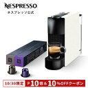 【公式】ネスプレッソ カプセル式コーヒーメーカー エッセンサ ミニ 全3色 C カプセルセット 2種(20杯分) エスプレ…