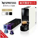 【特別キャンペーン&10%OFFクーポン 1/7 10:00〜1/21 09:59まで】【公式】ネスプレッソ カプセル式コーヒーメーカー …