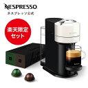 【公式】ネスプレッソ カプセル式コーヒーメーカー ヴァーチュオ ネクスト D ホワイト GDV1-WH-W カプセルセット 2種(20杯分) | コーヒーメーカー コーヒーマシン エスプレッソマシン