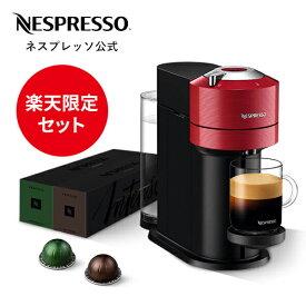 【公式】ネスプレッソ カプセル式コーヒーメーカー ヴァーチュオ ネクスト C チェリーレッド GCV1-RE-W カプセルセット 2種(20杯分) | コーヒーメーカー コーヒーマシン エスプレッソマシン エスプレッソマシーン マシン 新生活 コーヒーメイカー コーヒー Nespresso