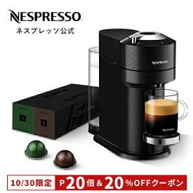 【公式】ネスプレッソ カプセル式コーヒーメーカー ヴァーチュオ ネクスト C クラシックブラック GCV1-BK-W カプセルセット 2種(20杯分)   コーヒーメーカー コーヒーマシン エスプレッソマシン エスプレッソマシーン エスプレッソメーカー マシン Nespresso
