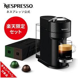 【ポイント10倍 5/9 20:00〜5/16 01:59まで】【公式】ネスプレッソ カプセル式コーヒーメーカー ヴァーチュオ ネクスト C クラシックブラック GCV1-BK-W カプセルセット 2種(20杯分)| コーヒーメーカー コーヒーマシン エスプレッソ エスプレッソマシン おしゃれ Nespresso