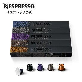 【公式】ネスプレッソ インテンス コーヒーセット 5種(50杯分) オリジナル(ORIGINAL)専用カプセル | コーヒーカプセル カプセルコーヒー コーヒーメーカー コーヒー 珈琲 レギュラー レギュラーコーヒー(カプセル) エスプレッソ セット 飲み比べ アソート Nespresso