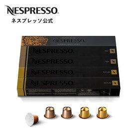 【公式】ネスプレッソ マイルド コーヒーセット 3種(50杯分) オリジナル(ORIGINAL)専用カプセル | コーヒーカプセル カプセル 珈琲カプセル カプセルコーヒー エスプレッソ コーヒーマシン コーヒーメーカー コーヒー コーヒーマシーン セット Nespresso