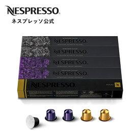 【公式】ネスプレッソ アイスレシピ向け コーヒーセット 3種(50杯分) オリジナル(ORIGINAL)専用カプセル | コーヒーカプセル カプセルコーヒー コーヒーメーカー コーヒー 珈琲 レギュラー レギュラーコーヒー(カプセル) アイスコーヒー アソート 飲み比べ Nespresso