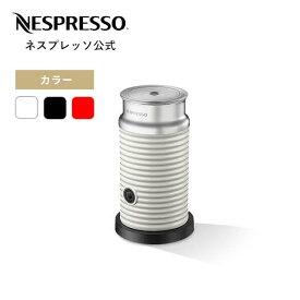 【公式】ネスプレッソ エアロチーノ3 ホワイト ミルク加熱泡立て器 3594-JP-WH | ミルクフォーマー 電動 ミルクフォーム カフェラテ メーカー クリーマー カプチーノ ミルククリーマー ミルク泡立て器 ミルクフローサー エアロチーノ ホットミルク ミルクメーカー Nespresso