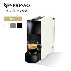 【公式】ネスプレッソ カプセル式コーヒーメーカー エッセンサ ミニ 全3色 C エスプレッソマシン   コーヒーメーカー コーヒーマシン エスプレッソマシーン エスプレッソメーカー アイスコーヒー アイスコーヒーメーカー おしゃれ コーヒー 家庭用 珈琲 マシン 白 Nespresso