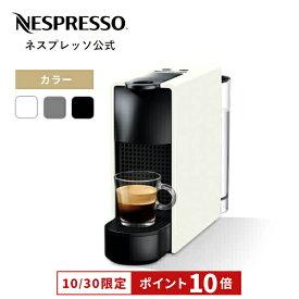 【公式】ネスプレッソ カプセル式コーヒーメーカー エッセンサ ミニ 全3色 C エスプレッソマシン   コーヒーメーカー コーヒーマシン エスプレッソマシーン おしゃれ 一人暮らし 家庭用 本格 一人用 カプセル ホット アイス お手入れ簡単 Nespresso
