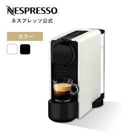 【公式】ネスプレッソ カプセル式コーヒーメーカー エッセンサ プラス 全2色 C エスプレッソマシン   コーヒーメーカー コーヒーマシン エスプレッソマシーン エスプレッソメーカー アイスコーヒー アイスコーヒーメーカー おしゃれ 家庭用 マシン ルンゴ 白 Nespresso