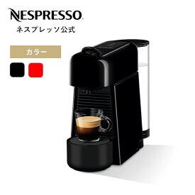 【公式】ネスプレッソ カプセル式コーヒーメーカー エッセンサ プラス 全2色 D エスプレッソマシン   コーヒーメーカー コーヒーマシン エスプレッソマシーン エスプレッソメーカー マシン カプセル おしゃれ 一人暮らし 新生活 コーヒーマシーン コーヒーメイカー Nespresso